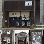 麺屋 らいこう - 麺屋らいこう(愛知県刈谷市)食彩品館.jp撮影