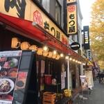 Nikumotsuyajimbou - お店の外観