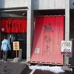 自然派ラーメン処 麻ほろ 小樽本店 -