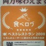 サンサール - 食べログ500選 2008年度
