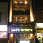 ハッピータイム - 2012/3 夜にカフェーヨーフルトさんに再訪です