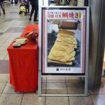 神田達磨 - 目に留まった☆羽根つきたい焼きの看板