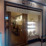 こめらく - 『こめらく 贅沢な、お茶漬け日和。 横浜ランドマーク店』
