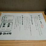 121225824 - 3種類の濃さの醤油を使用したラーメン