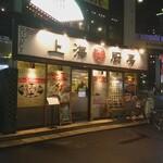 上海厨房 -