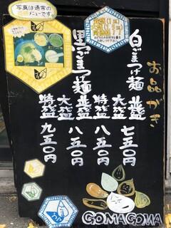 坦々つけ麺 ごまゴマ - メニュー