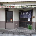 坂本 - お店