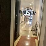 珈琲スタンド - 千葉県文化会館2階に入口がございます。