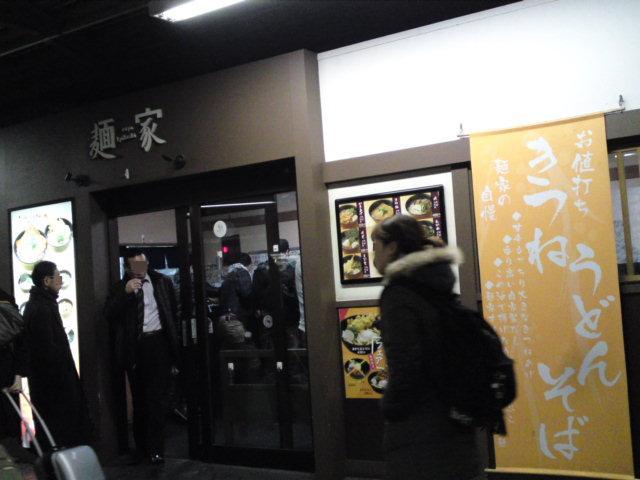 麺家 京橋外回り店