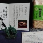 塩瀬総本家 - 料理写真:「袖ヶ浦最中」 220円