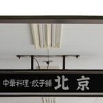"""121245147 - """"中華料理・餃子舗 北京"""""""