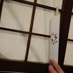 121248267 - 塗り格子障子とお箸