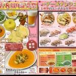 アバシ - 料理写真:12月限定)炭焼きジンジャーチキンカレー&チーズナンフェア