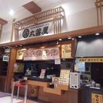 麺屋通り - ラーメン屋さん