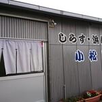 小松屋 -