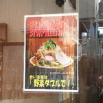 ラーメンヒマワリ - 二郎系にも出来る!