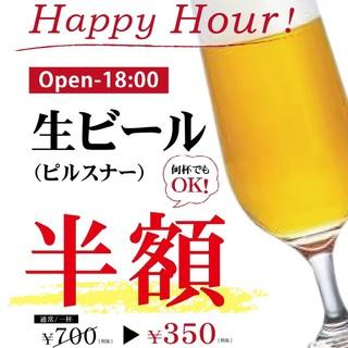 【HappyHour】18時まで生ビール半額j♪