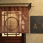 Giwommorikou - 玄関周りは、シックな落ちつき。