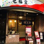 七福堂 - 入口