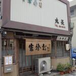 丸長 - 丸長。岡崎市厚生町。食彩品館.jp撮影