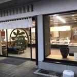 若狭小浜 丸海 - お店