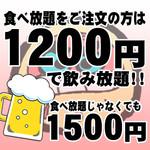 だるま - お食事単品+1,500円(税込1,620円)で120分飲み放題♪
