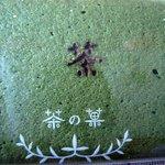 1213001 - 茶の菓アップ