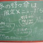 12130398 - 冬季の限定メニュー(2012.3.4)