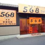 568 コロ家本店 - オレンジ色の看板が目印です