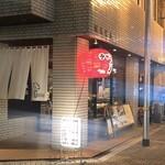 京橋チャコール - 外観