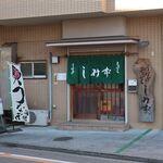 121304986 - 店舗外観(中浦和駅西口徒歩5分)