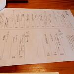121308505 - 酒肴、天ぷらのメニューです。