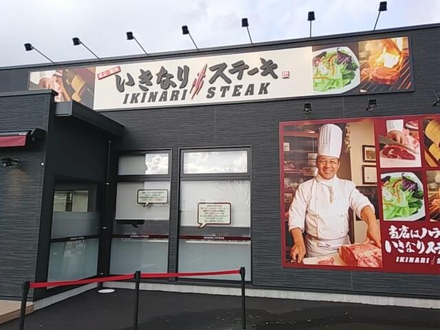 酒田 市 ステーキ いきなり