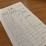 やまと - やまと(岡山県岡山市表町)伝票