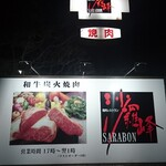 沙羅峰 - 電飾看板