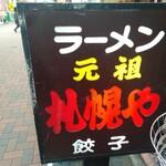 元祖 札幌や - 看板