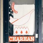チャーミングチャーハン -