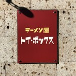ラーメン屋 トイ・ボックス - 表札