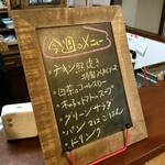 ジャム cafe 可鈴 - 2019年10月24日(木)~27日(日)の週替わりランチメニュー