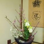 カフェ ゆるり - 盛り花