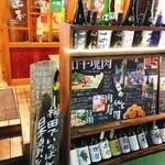 和牛炭焼き日本酒バル LUMP - 外観写真: