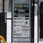スターバックスコーヒー - 駐車場はスタバ利用で90分無料