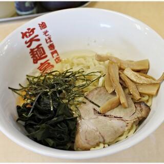 笑麺亭 糀谷本店