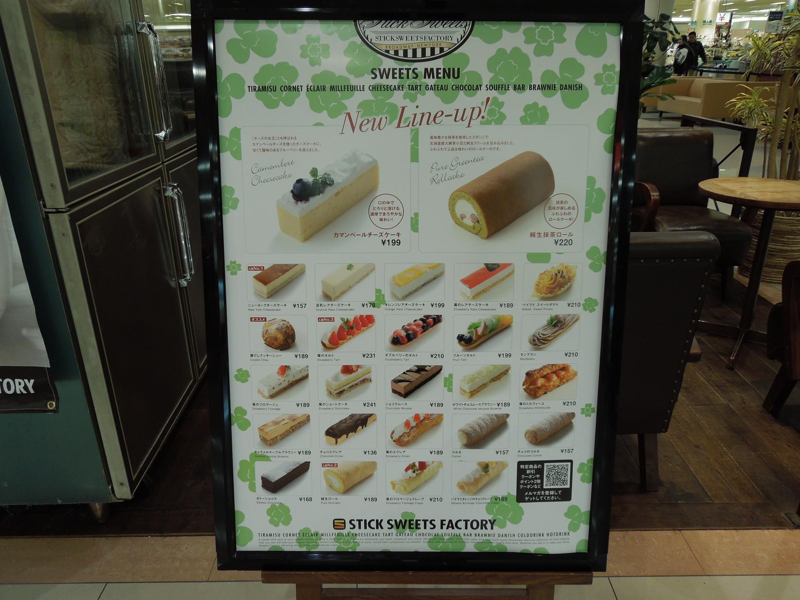 STICK SWEETS FACTORY 広島ゆめタウン店