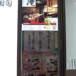 銀座 竹の庵 - 看板