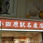 小田原駅名産店 -