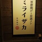 旨唐揚げと居酒メシ ミライザカ - ミライザカ福山 看板(2019.12.07)