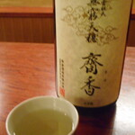燗酒嘉肴 壺中 - 天穏 齋香(さけ) 生酛純米吟醸