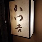 Katsukichinihombashitakashimayaesushiten - 入り口