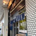 今川焼本舗 -